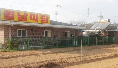 Weolnam restaturent, Yongin, Korea